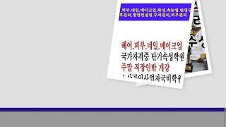 동인천미용학원