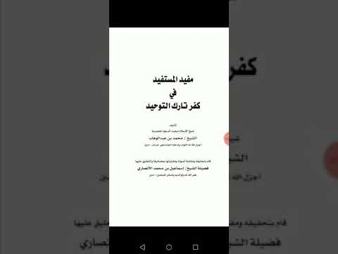 Клевета Ибн Абду-ль-Ваххаба в адрес имама Ан-Навави
