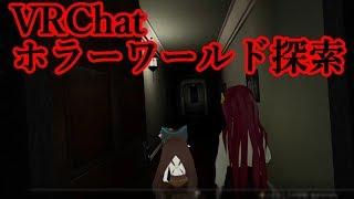 [LIVE] VRChatホラーワールド探検!