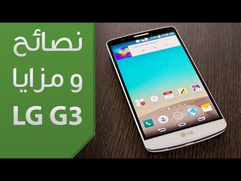 نصائح مهمة و مزايا لمستخدمي LG G3