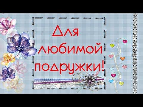 С днём рождения, моя дорогая подруга!