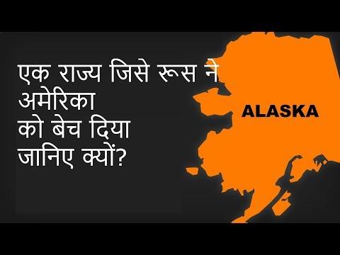 Amazing facts about Alaska in Hindi | जानिए रूस ने अलास्का क्यों बेचा? | Facts Hub