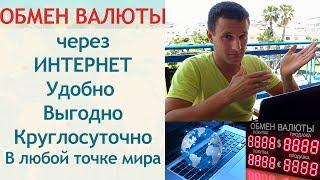 Обмен валюты онлайн через Интернет