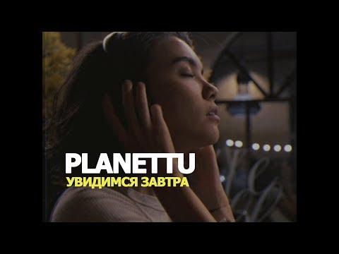 Planettu - Увидимся Завтра