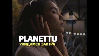 Смотреть клип Planettu - Увидимся Завтра