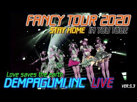 でんぱ組.inc THE FANCY TOUR2020 in YouTube(※妄想セトリライブです) 『THE FAMILY TOUR 2020 ONLINE』配信生ライブ決定! 2020年5月16日 (土) 18:00〜 ...