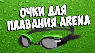 Обзор очков для плавания Arena! Очки для плавания Arena Zoom X-fit!
