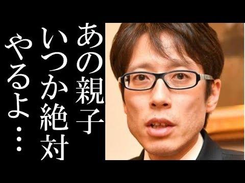 竹田氏 戦慄の計画を大胆予測!小室母子 最終手段を準備中か!