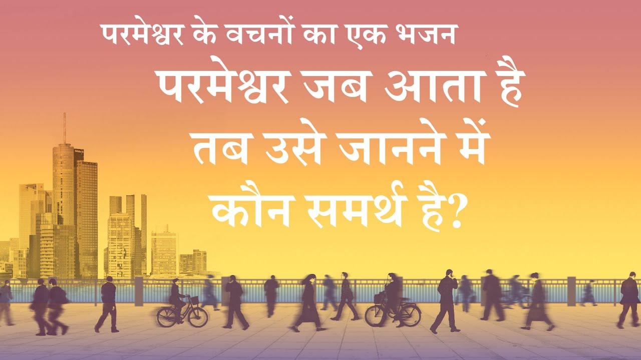 Hindi Christian Song 2020 | परमेश्वर जब आता है तब उसे जानने में कौन समर्थ है? (Lyrics)