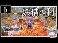 #6【ドラクエ5】はじめてのドラゴンクエストⅤ実況プレイ【PS2版】