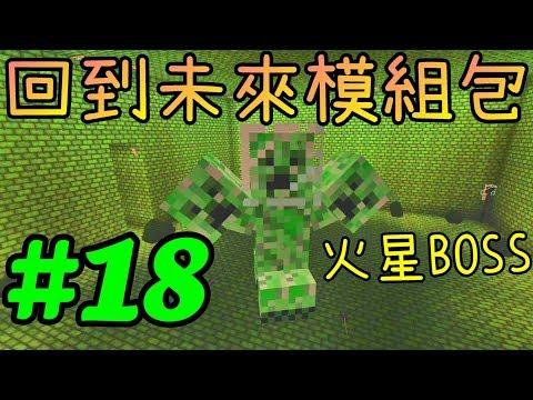 前往火星,對戰外星BOSS※Minecraft 創世神※回到未來模組包生存 Ep.18