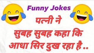 Majedaar Chutkule    PatiPatni Jokes In Hindi    चुटकुले 42   