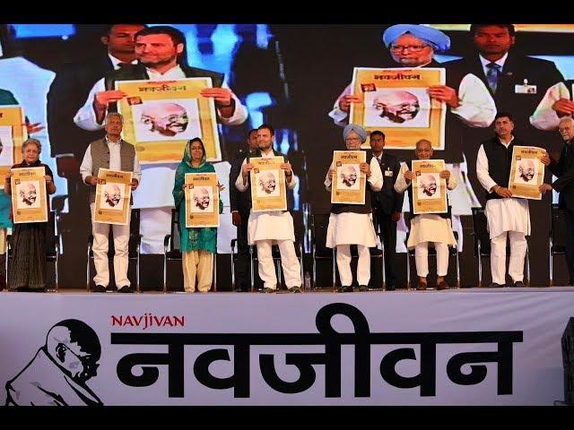 Congress President Rahul Gandhi addresses a gathering at the re-launch of Navjivan newspaper