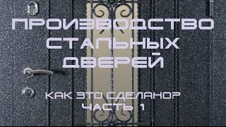 видео Производство металлических дверей