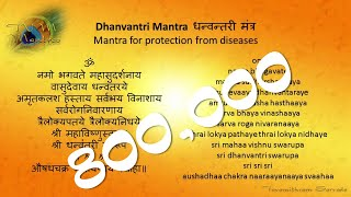 Dhanvantari Mantra - Mantra for protection against diseases - 9 repetitions
