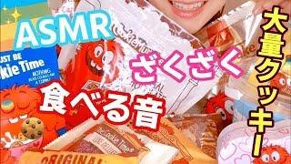 【咀嚼音ASMR】超大量のクッキーひたすら食べる。ザクザク 食べる音 クッキータイム!【スイーツちゃんねるあんみつ】