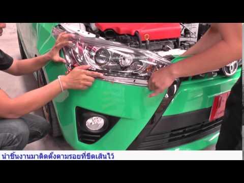 ขั้นตอนการติดตั้งไฟเดย์ไลท์ Toyota Yaris