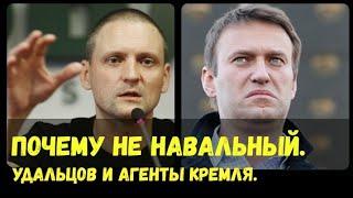 Почему не Навальный.  Вокруг Удальцова агенты кремля.