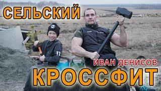 постер к видео Сельский кроссфит от Ивана Денисова Гиря и кувалда. Тренировка дома.