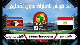 مباراة مصر وسوازيلاند بث مباشر