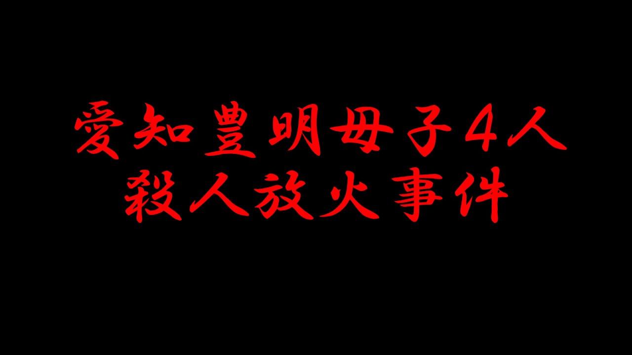 県 事件 人 母子 放火 4 愛知 殺人