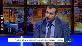 ماذا يعني نهب البنوك ولماذا يصمت رأس المال عن عصابة الحوثي؟ | حديث المساء