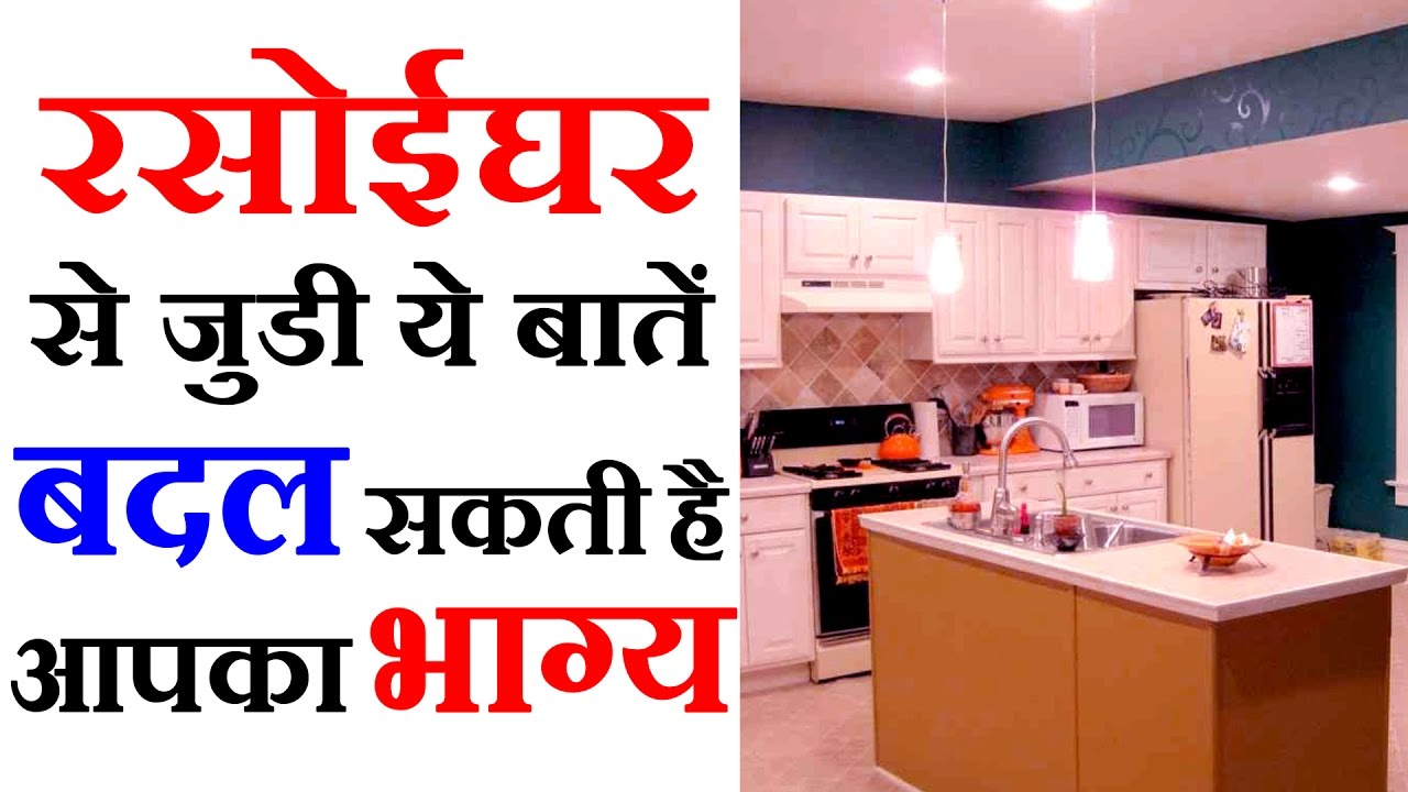 Kitchen Design According To Vastu vastu tips in hindi for kitchen - किचन के लिए