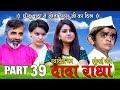 Khandesh Ka DADA Part 39 छ ट न ज त सस र ज क द ल mp3