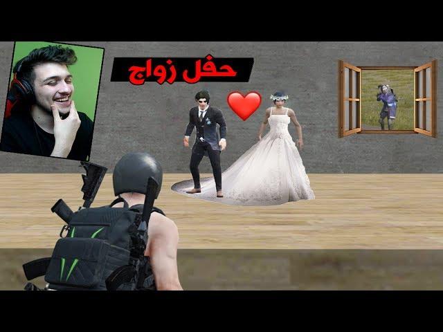 اكبر حفله زواج  في بوبجي موبايل ! تحشيش مو طبيعي 😂😂