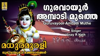 Download Hindi Video Songs - Guruvayoor ambadi muthe - a song from the Album Madhura Murali Sung by Vinay R Nath
