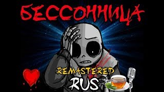 Undertale - Insomnia Movie Rus (Undertale Comic Dub)