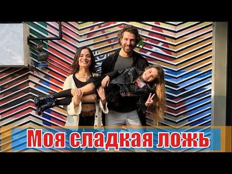 Моя сладкая ложь / Benim Tatli Yalanim 1,2,3,4,5,6,7,8,9,10 серия / русская озвучка / анонс, сюжет