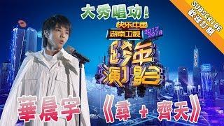 【2017-2018湖南卫视跨年演唱会 】华晨宇CUT:花花《寻》+《齐天》大秀唱功 Hunan TV New Year Countdown Concert