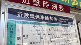 ◆JR、近鉄電車 時刻表 王寺駅◆