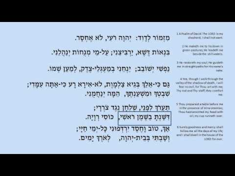 Psalm 23 sung in Hebrew with text