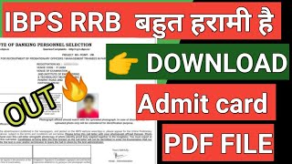 Download Ibps rrb admit card 2020 | pdf file | how to download ibps rrb admit card 2020 | ibps rrb