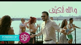 Haitham Shomali - Wallah Lankayef (EXCLUSIVE Music Video) | هيثم الشوملي- والله لنكيّف