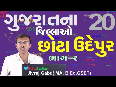 Gujarat na Jillao - Chota Udepur-2  || DISTRICTS OF GUJARAT PART-20