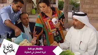عالإفطار مع غادة - قرية المعطن في الطفيلة