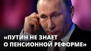 Пенсионная реформа. Путин в курсе?