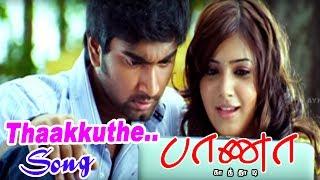 Baana Kaathadi songs | Thaakkuthe Kann Thaakkuthe video song | Yuvan songs | Yuvan shankar Raja Hits