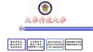 103 08 01大華科技大學招生影片