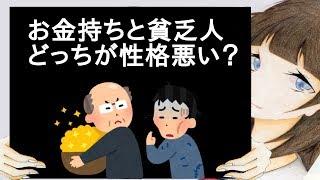 お金持ちと貧乏人、どっちが性格悪い?【2ch】 2ちゃんのおもしろスレを...