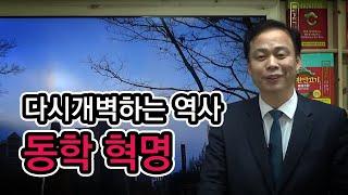 [목요 Live 계간지] 다시개벽하는 역사, 동학혁명 …