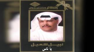 نبيل شعيل - يا ناس