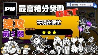 【PN】《貓咪大戰爭》[攻略] 哥現在很忙(3星)(前3關)『最高積分獎勵』(蛋黃哥活動)(速攻)