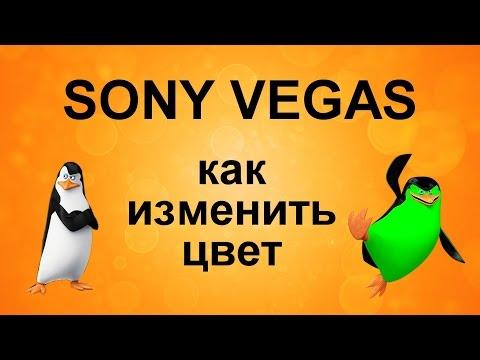 Как изменить один отдельно взятый цвет. Цветокоррекция в Sony Vegas. Уроки видеомонтажа в Сони Вегасиз YouTube · Длительность: 2 мин36 с
