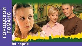 Городской Романс. Сериал. 99 Серия. StarMedia. Мелодрама
