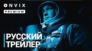 Человек на Луне | Русский трейлер №2 (дублированный) | Фильм [2018]