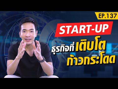 สร้างธุรกิจง่ายๆ ด้วยการลงทุนกับ Startup ที่เติบโตก้าวกระโดด!! | Money Matters EP.137